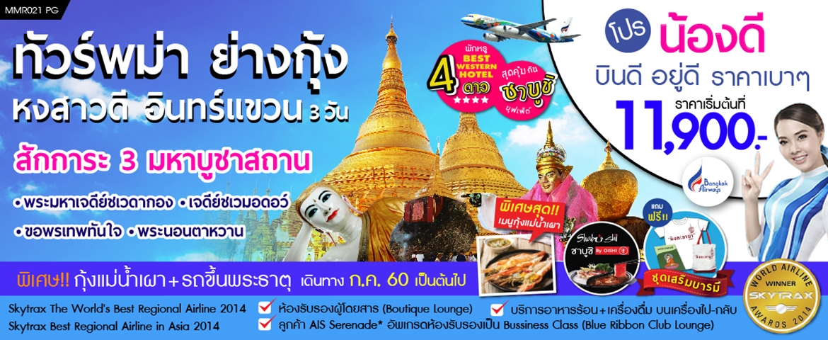 tour-burma-3-great-hall-of-the-yangon-hong-sa-3-days-pg