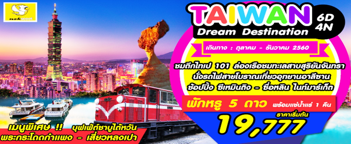 tour-taipei-luxury-4-day-br